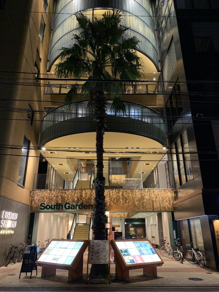 福岡 サウスガーデン